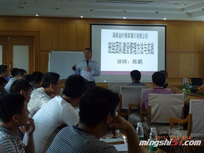 湖南祁东卷烟厂《班组团队建设管理方法与实践》第二期培训
