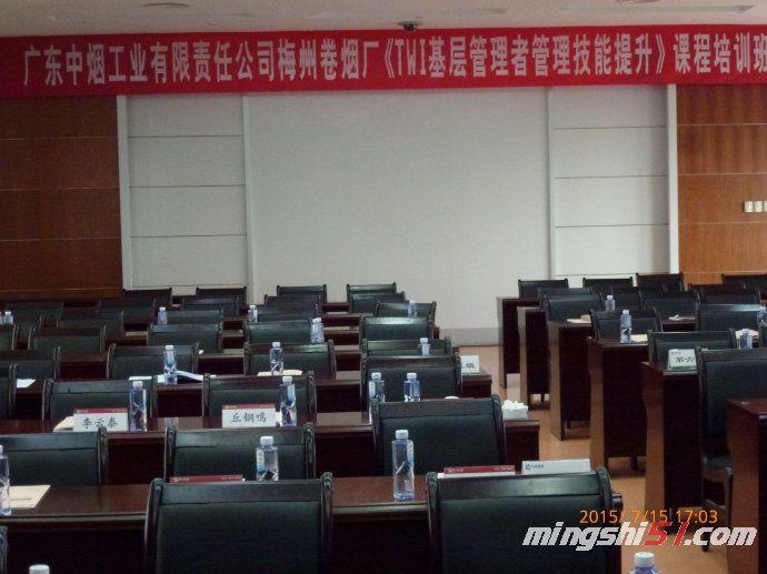 梅州卷烟厂《TWI》第二期培训