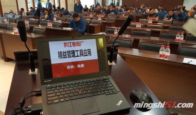重庆黔江卷烟厂《精益生产工具应用》