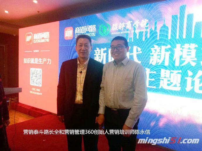营销界大咖路长全老师和陈永信老师