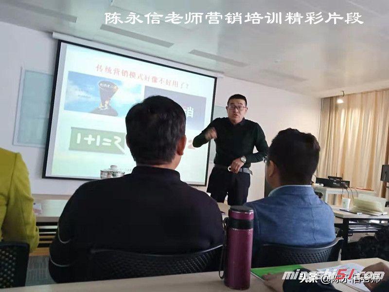 陈永信老师营销培训精彩片段