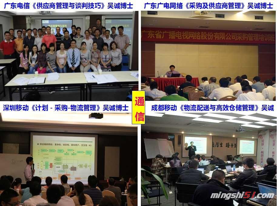 采购与物流供应链培训讲师吴诚博士_授课照片_通信