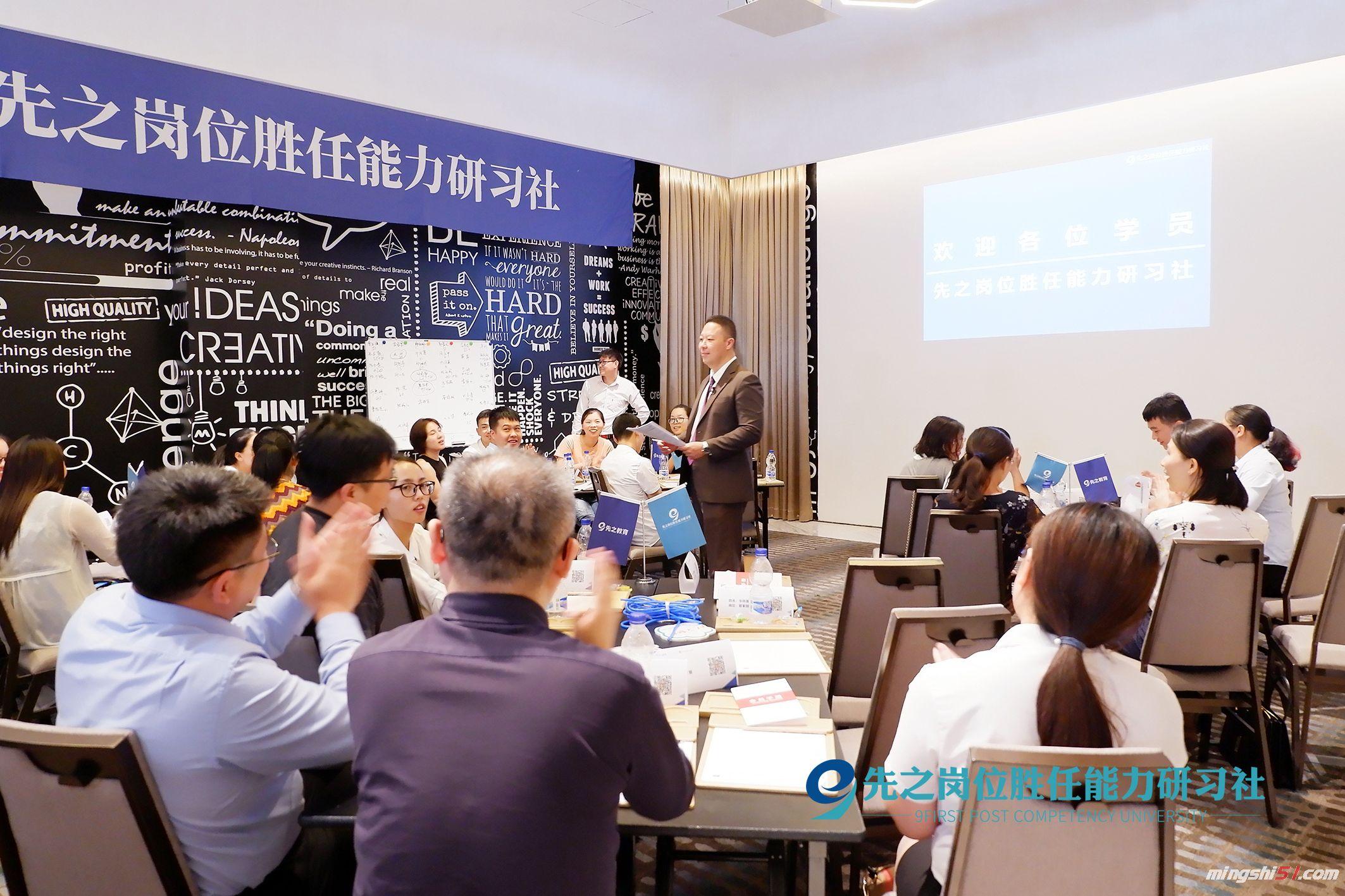 先之教育岗位胜任力研习社客户体验管理课程