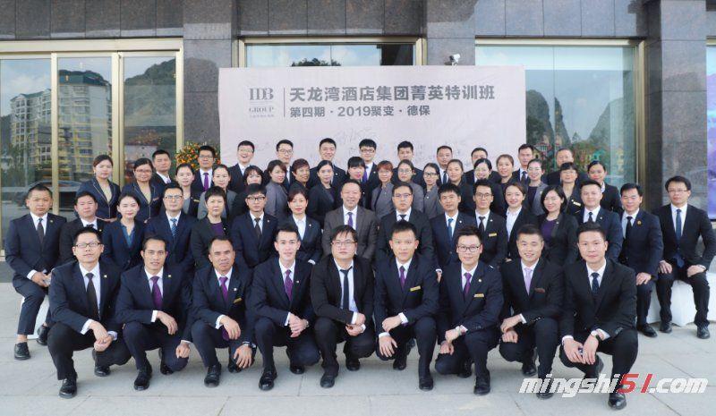 广西天龙湾酒店集团计划与执行培训