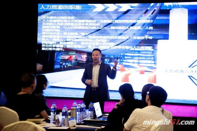 全国酒店总经理提升班北京站人力资源培训