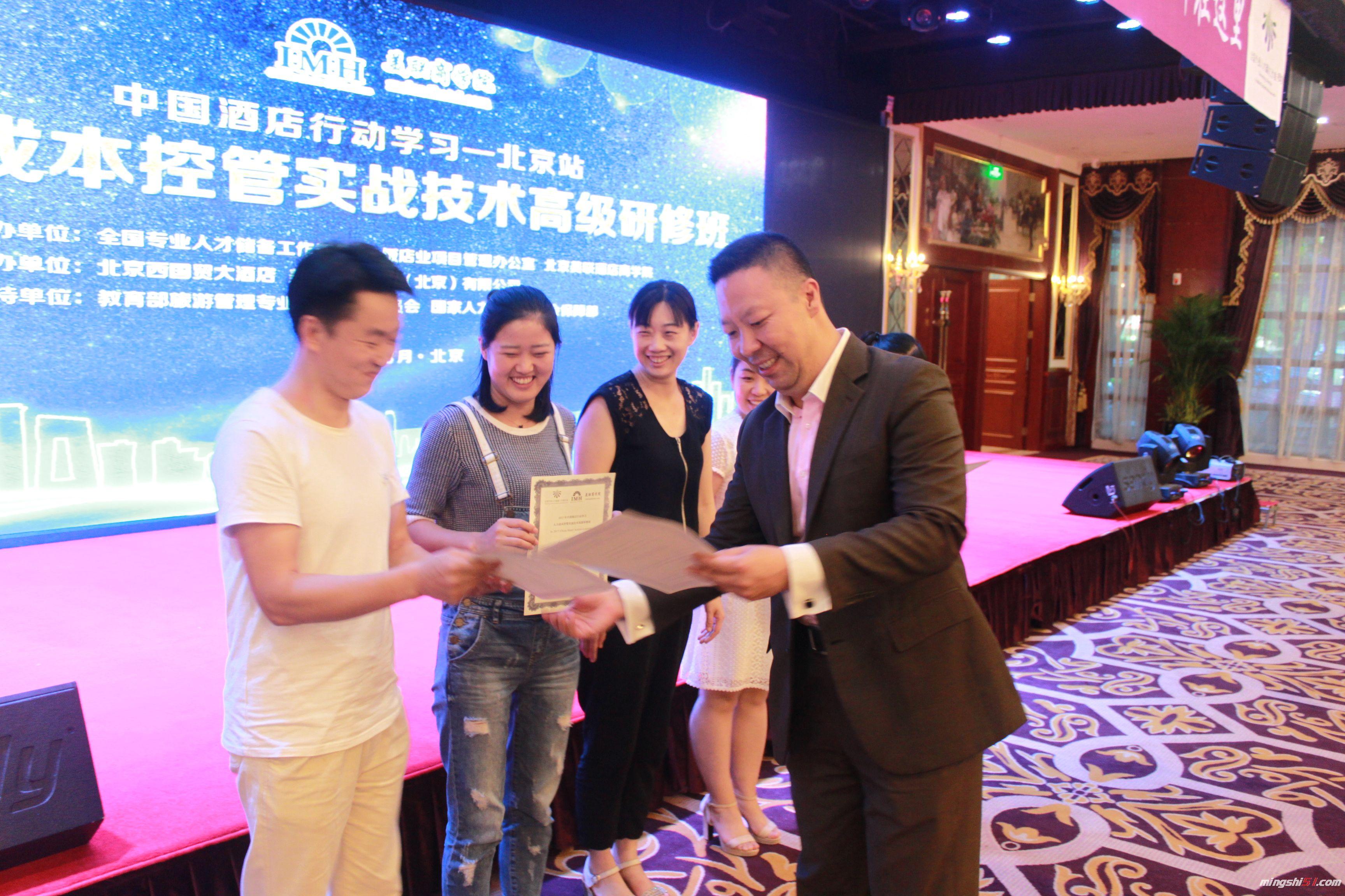 中国酒店行动学习总经理训练营